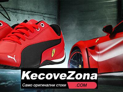 KecoveZona - онлайн магазин за спортни обувки