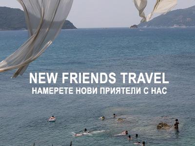 Ню Френдс Травел - уеб сайт на туристическа агенция
