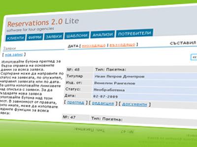 Reservations 2.0 - Водещ BPM софтуер за Туроператори